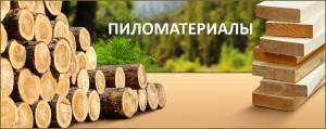 пиломатериалы в Щелково