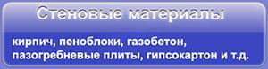 stenovye-materialy