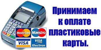оплата картой стройматериалы Щелково