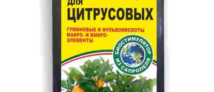 Гумат для Цитрусовых 0,5л