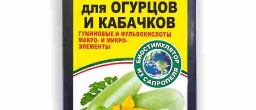 Гумат для Огурцов, кабачков, патиссонов 0,5л