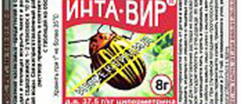 "Инсектицид ""ИНТА-ВИР"" таблетка 8 г"