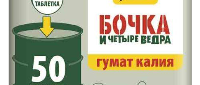 """Удобрение """"Бочка и четыре ведра"""" 14 гр"""